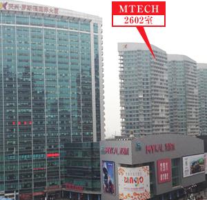 概要:中国オフィス