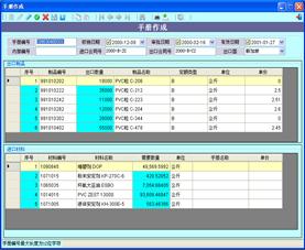 通関手冊照合システム