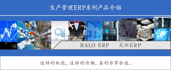 生产管理ERP系列产品介绍