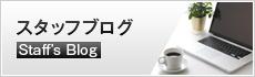 スタッフブログ Staff's Blog